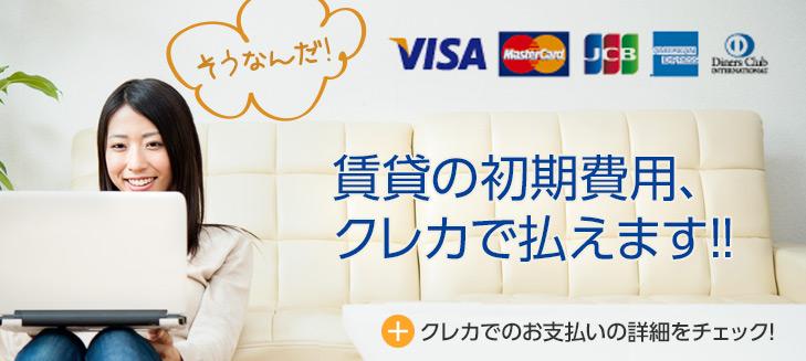 初期費用にクレジットカード使えます