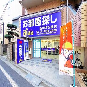 石神井公園店外観