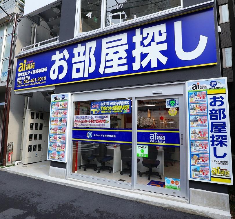 武蔵小金井店外観
